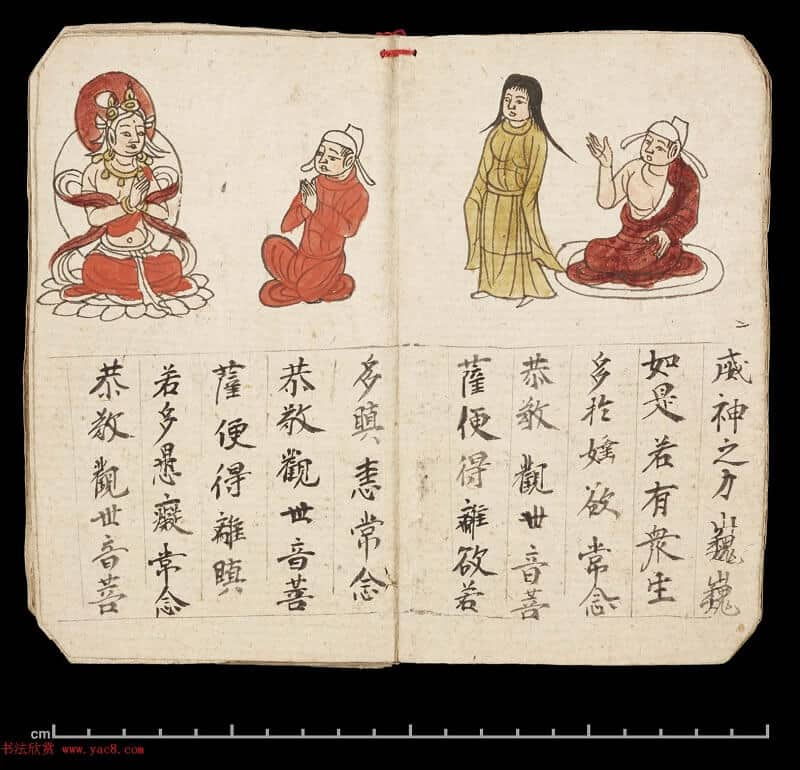 觀世音菩薩普門品,千年珍寶敦煌彩繪插圖《觀世音菩薩普門品》