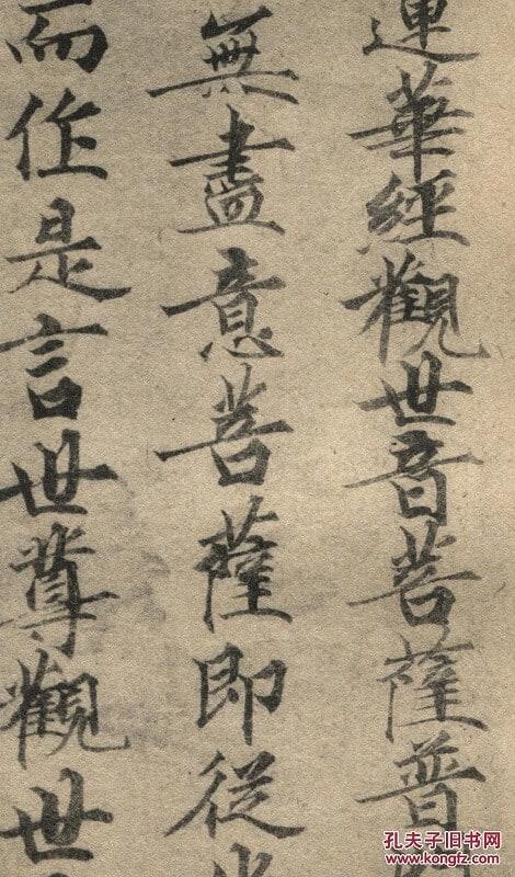 觀世音菩薩普門品,小林写真珂罗版碑帖书法写经小楷《妙法莲华经》