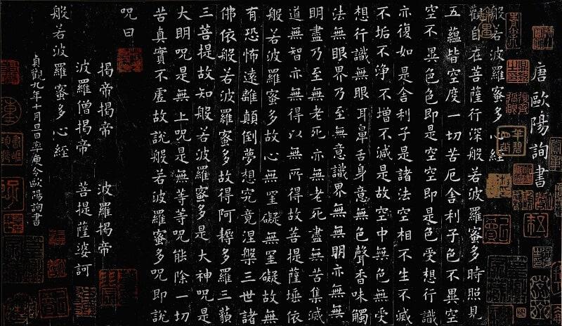 心經書法-歐陽詢-功德-若經-空-無常-四諦