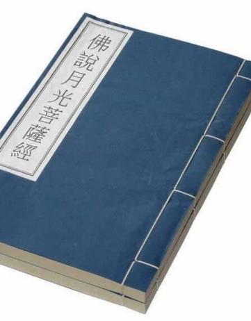 《佛說月光菩薩經》—三藏朝散大夫試鴻臚少卿奉詔譯