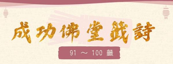 91-100