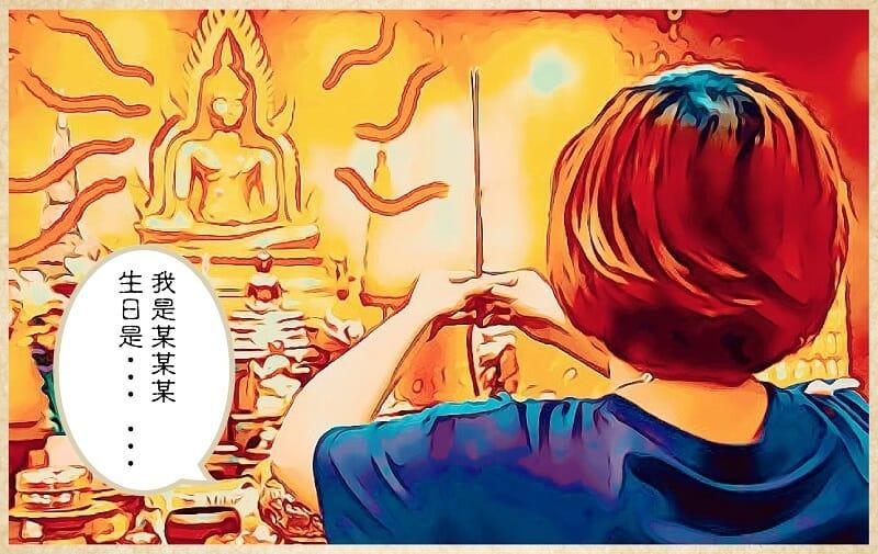 許願自我介紹-拜拜跟佛祖許願-求籤詩的流程
