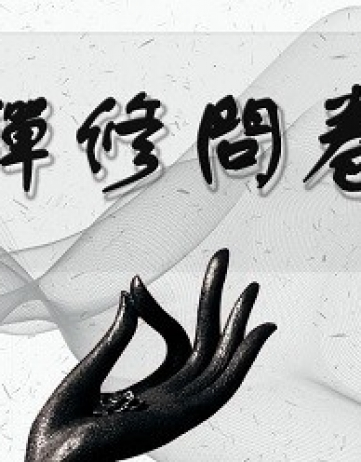 免費香港禪修班開課問卷調查